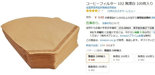 amazon-coffee-paper