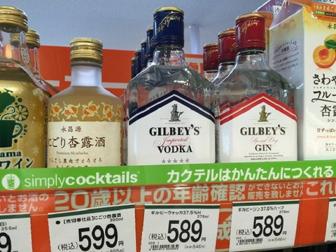 GILBEY'S (2)