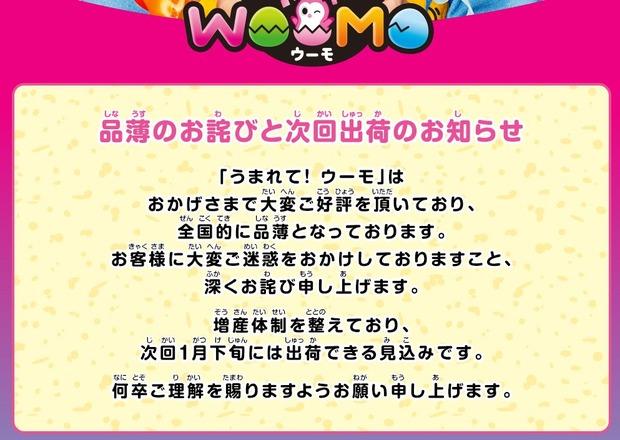 woomo