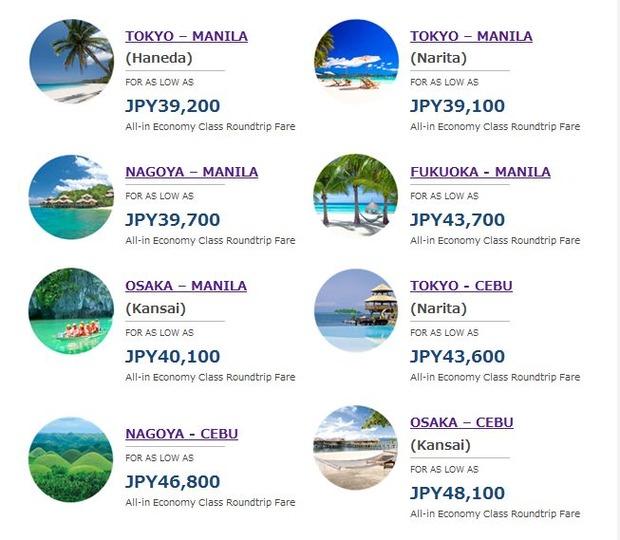 フィリピン航空航空券セール