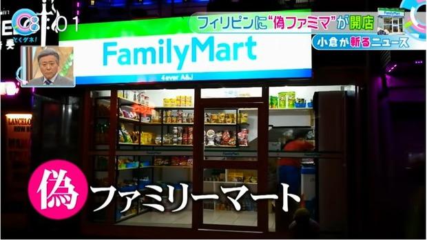 fake-familymart-philippines