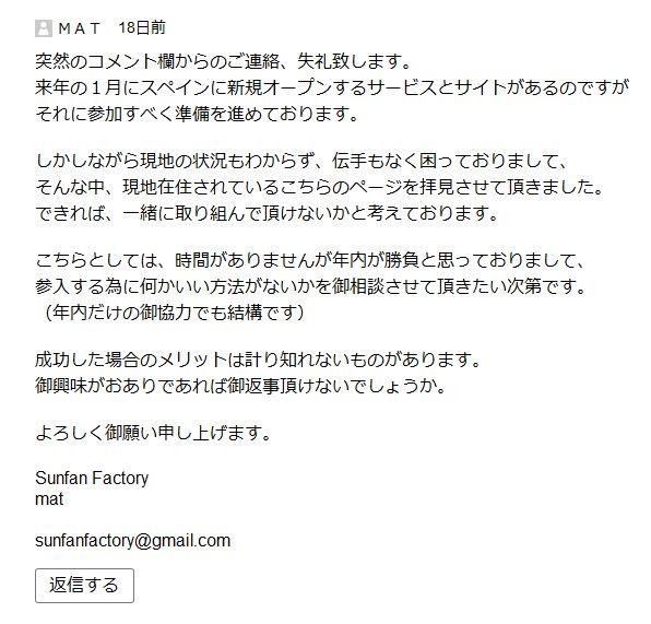 sunfanfactory-coment2
