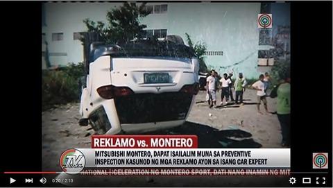三菱モンテロスポーツSUV ブレーキ事故2