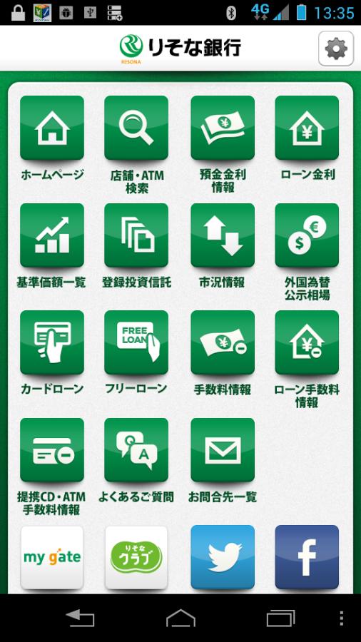 りそな銀行アプリ