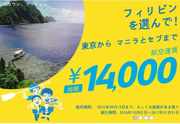 cebupacificair-promo