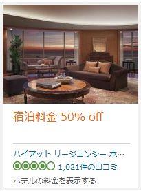 ハイアットホテルマニラ50%OFF