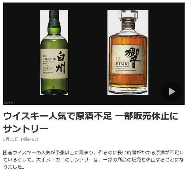 NHK-NEWS-Wisky