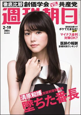 asahi-cover