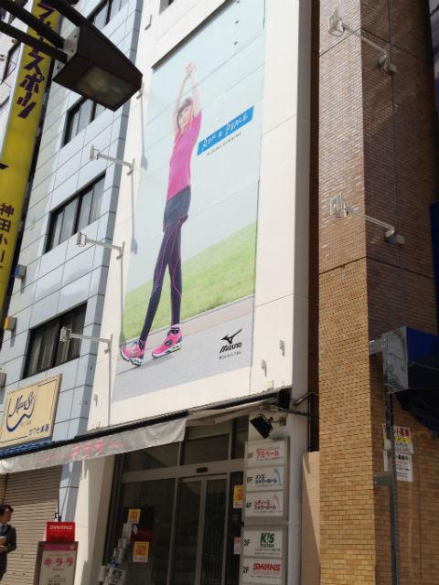 東京神田のSWANSスワンズのお店
