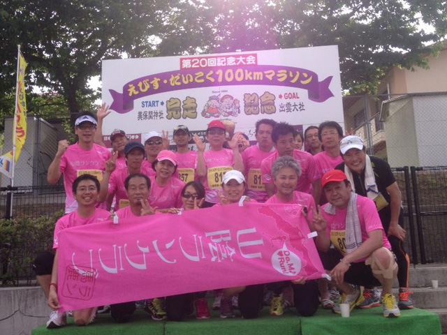 2013えびすだいこく100kmマラソン山陰ランクラブ・ゴール写真