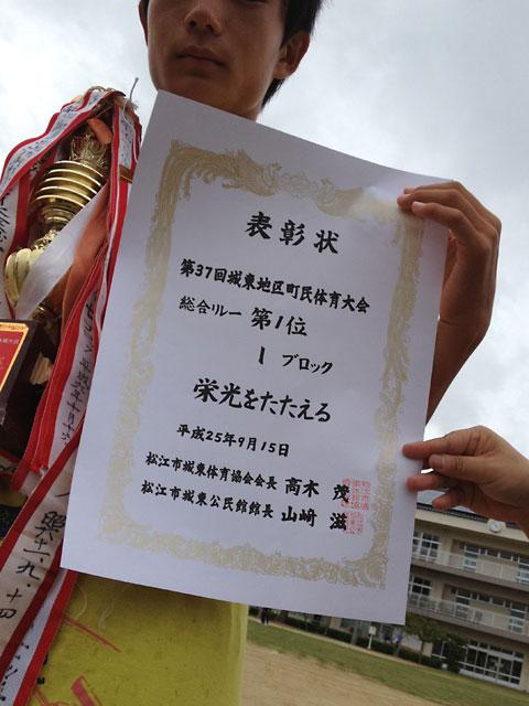 松江市城東地区運動会-殿町総合リレー第一位