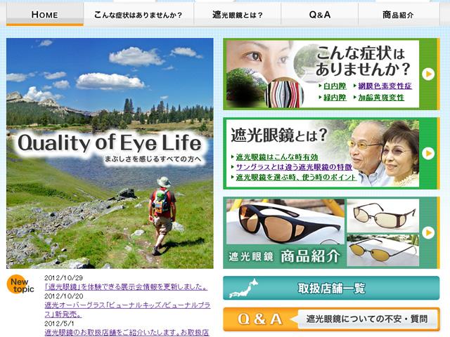 tokai_eyelifemegane_hp_cap