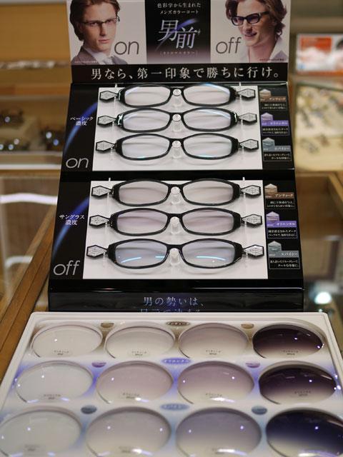 東海光学の眼鏡レンズ男前カラー医療用特殊機能効果サンプル入荷!