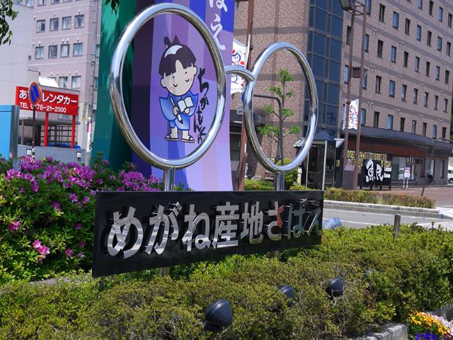 鯖江駅・駅前のメガネモニュメント・福井県