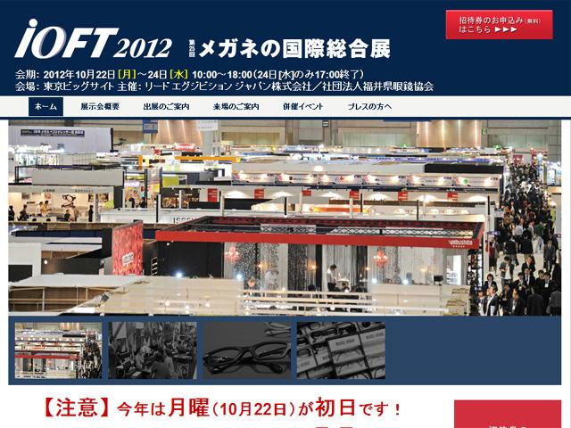 ioft2012image640