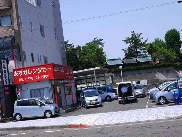 福井県鯖江市の駅前レンタカー・あすか