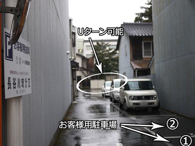 駐車場説明01x6448
