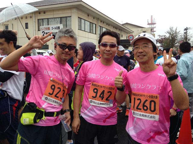 山陰ランクラブ・スタート前2013年なかうみマラソン