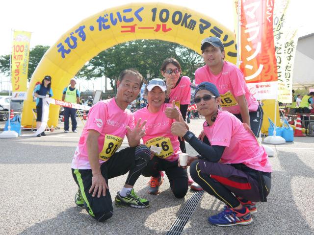 えびすだいこくマラソン2014Cチーム記念撮影