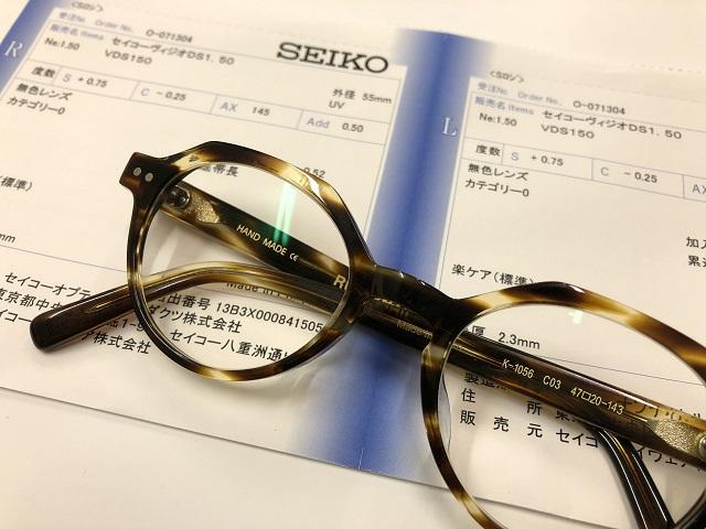 遠近両用眼鏡を作製|レンズ加工