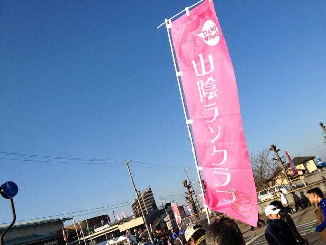 2013そうじゃ吉備路マラソン山陰ランクラブのピンク旗