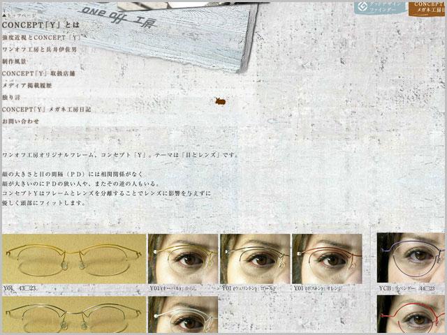ワンオフ工房のホームページ