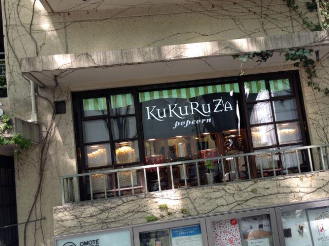 ククルザポップコーン 表参道ヒルズ店/KuKuRuZa Popcorn