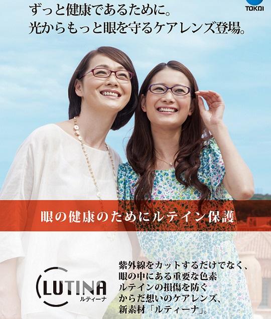東海光学ルティーナ、ルテイン損傷保護し眼疾患・有害光から眼を保護