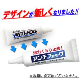 ANTI-FOGから「アンチフォッグ」にデザイン変更