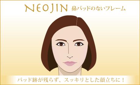 鼻に眼鏡跡や傷み色素沈着なく女性が安心して掛けられます