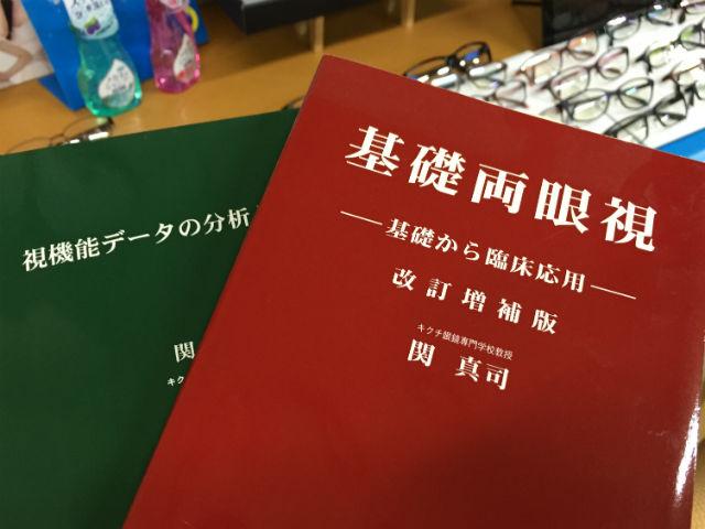 関真司先生著書の両眼視検査の教本・書籍