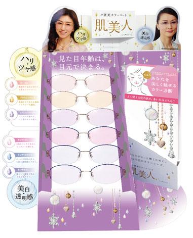 東海光学肌美人ブルーライトカットと医療用カラー搭載の高機能レンズ