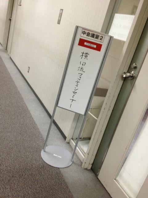 横田流フィッティングセミナー