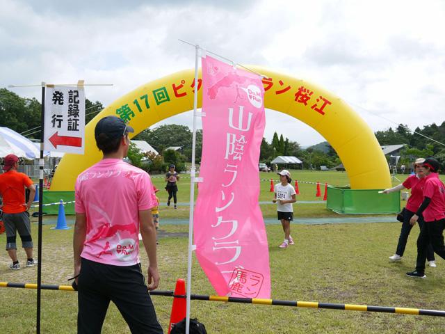 第17回 ピクニックラン桜江 山陰ランクラブのゴール待機