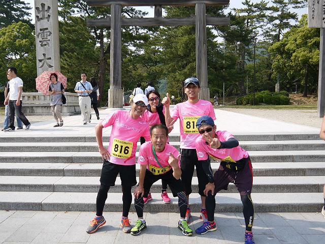 えびすだいこくマラソン山陰ランクラブCチーム、出雲大社前での写真