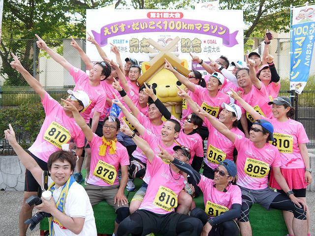 えびすだいこくマラソン2014山陰ランクラブ全員集合の写真