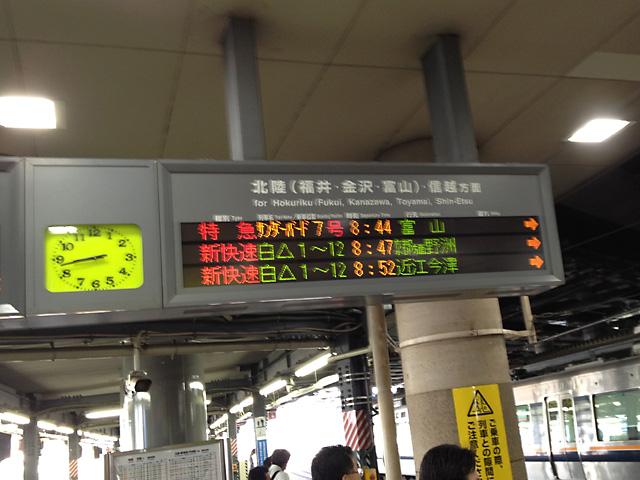JR特急サンダーバード7号・富山行き電光掲示板