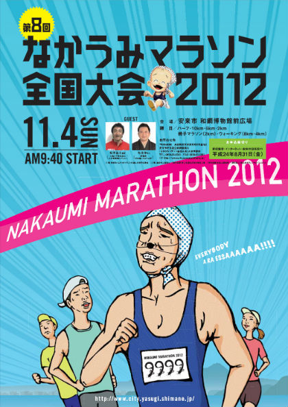 なかうみマラソン2012ポスター420