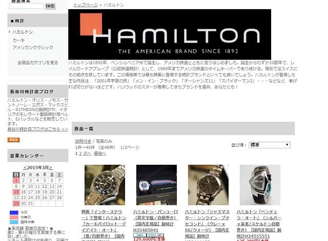 長谷川時計店ネットショッピング(時計・眼鏡の通販)