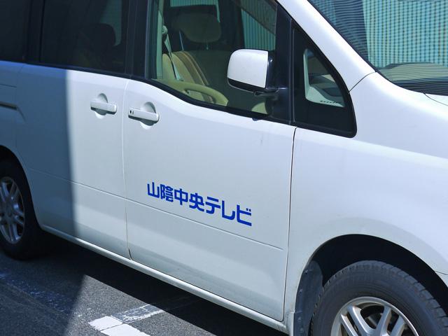 山陰中央テレビの取材車