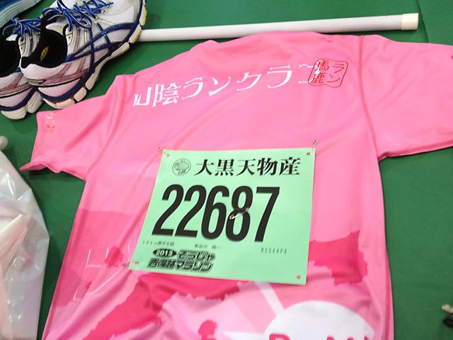 2013そうじゃ吉備路マラソン 山陰ランクラブTシャツとゼッケン