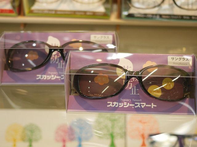 花粉カットのサングラス。スカッシースマート。
