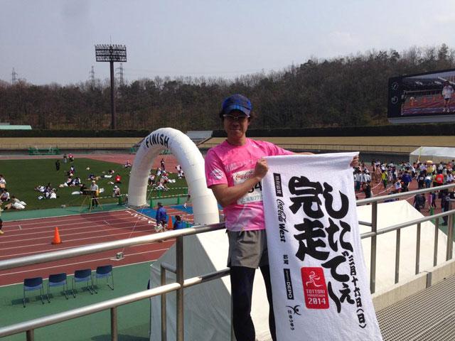 鳥取マラソン2014年ゴール、コカコーラ陸上競技場