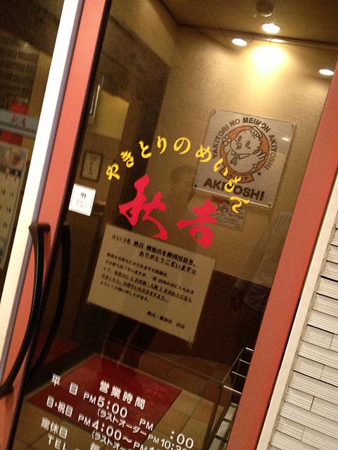 福井県やきとり屋「秋吉」種池店