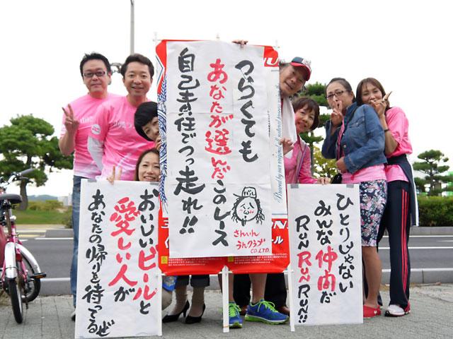 第56回松江玉造ハーフマラソン2013年、山陰ランクラブ応援団