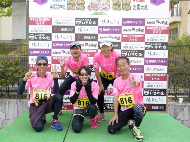 えびすだいこくマラソン山陰ランクラブCチーム完走ゴール記念写真