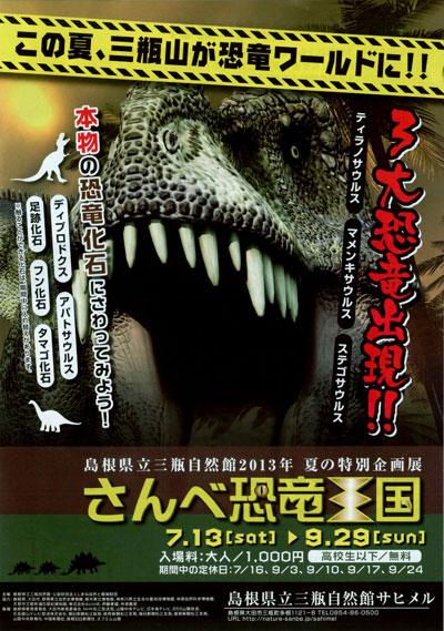 島根県立三瓶自然館サヒメル「さんべ恐竜王国」