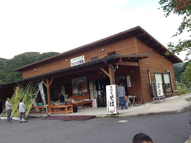 三瓶のお蕎麦屋産「うぐいす茶屋」
