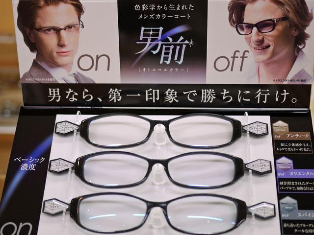 眼疾患予防医療系機能搭載の薄いカラー眼鏡レンズ青色光ブルーカット