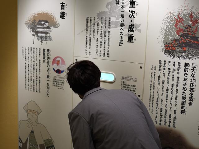 福井県立こども歴史文化館・館内見学3
